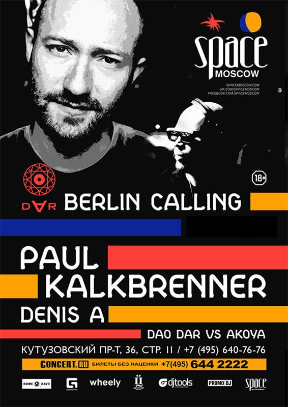 Paul Kalkbrenner Poster